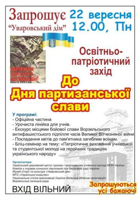 Den_part._slavi_22.09.2014_novyy_razmer