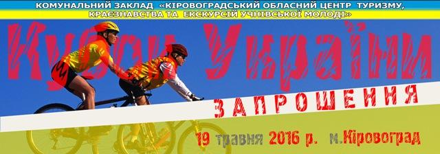 Zaprowennja_na_Velokubok