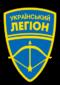 Український легіон